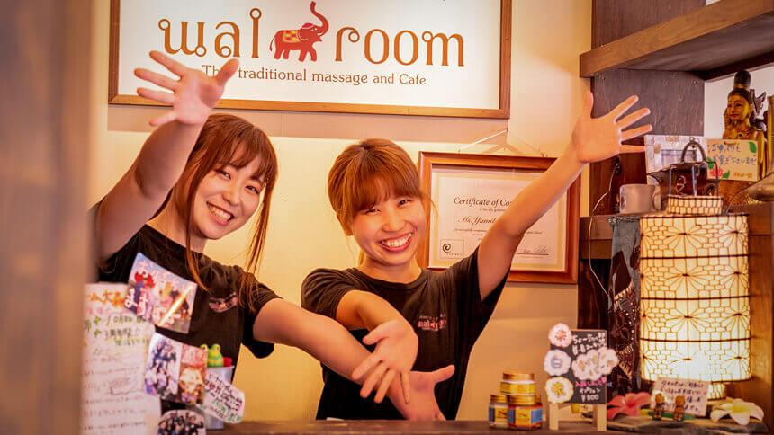 タイ古式リラクゼーション&カフェ wairoom(ワイルーム)で働く仲間をご紹介