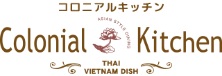 コロニアルキッチン(Colonial Kitchen)THAI VETNAM DISH